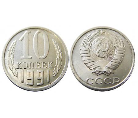 10 копеек 1991 (без монетного двора)
