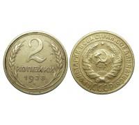 Монета 2 копейки 1928 (узлы А)
