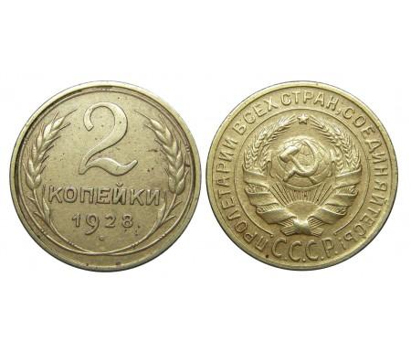 2 копейки 1928 (узлы А)