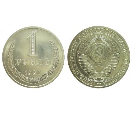 1 рубль 1990