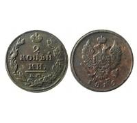 Монета 2 копейки 1815 ЕМ НМ