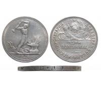 Монета 50 копеек 1926 (узкий кант)