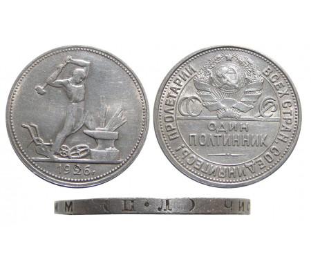 50 копеек 1926 (узкий кант)