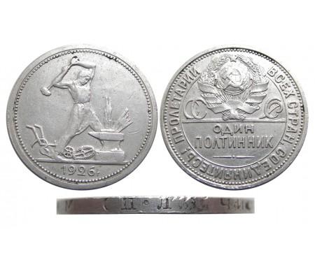 50 копеек 1926 (широкий кант)