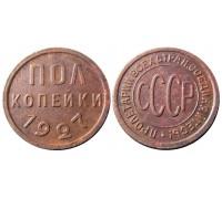 Монета Полкопейки 1927