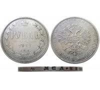 Рубль 1877 СПБ HI