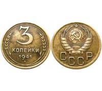 3 копейки 1941 (узлы Б)