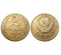 Монета 2 копейки 1956
