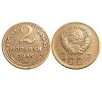 Монета 2 копейки 1938 (узлы А)