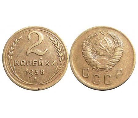 2 копейки 1938 (узлы А)