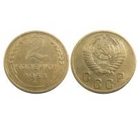 Монета 2 копейки 1953