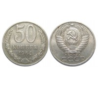 Монета 50 копеек 1964