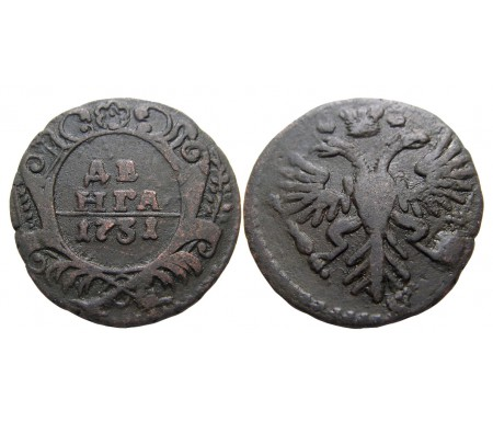 Деньга 1731 (одна черта)