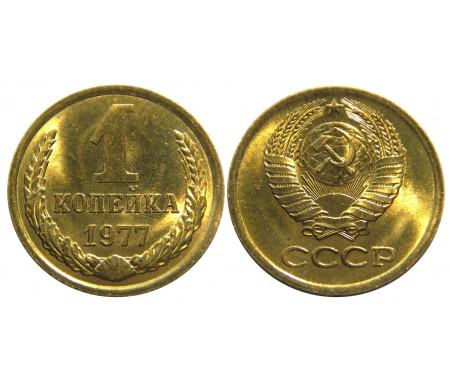 1 копейка 1977 (штемпельная)