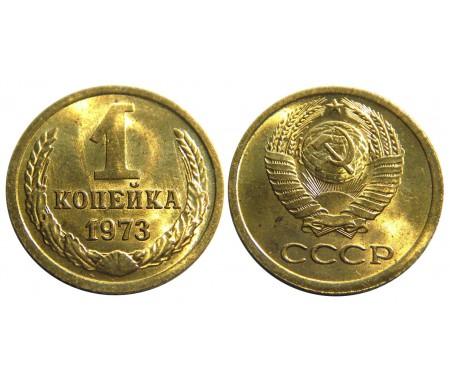 1 копейка 1973 (штемпельная)