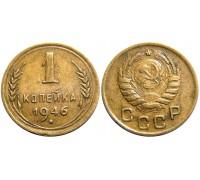 Монета 1 копейка 1946