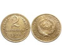 Монета 2 копейки 1935 с.т. (без узлов)