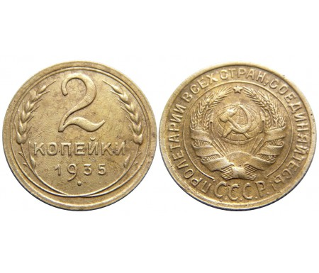 2 копейки 1935 с.т. (без узлов)