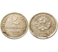 Монета 2 копейки 1936 (Ф-35) (шт.1, узлы Б)