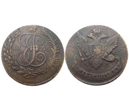 5 копеек 1793 ЕМ (Павловский перечекан)
