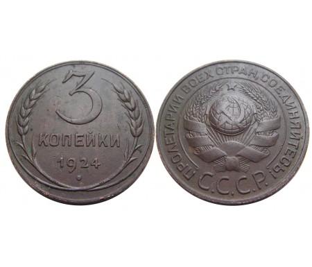 3 копейки 1924 (Ф-1)