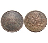 5 копеек 1865 ЕМ (Св. Георгий без копья)