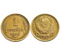 Монета 1 копейка 1940 (шт.1.1, узлы В)