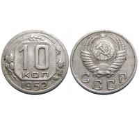 10 копеек 1952 (4 зерна)