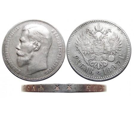 Рубль 1897 (**)