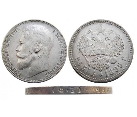 Рубль 1899 (Ф.З)