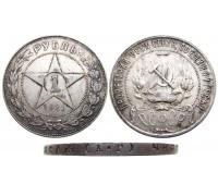 Монета 1 рубль 1921 (точка)