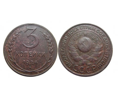 3 копейки 1924 (Ф-5)
