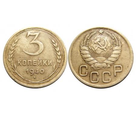 3 копейки 1940 (узлы В)