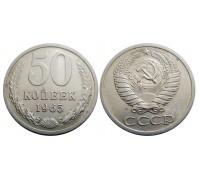 Монета 50 копеек 1965