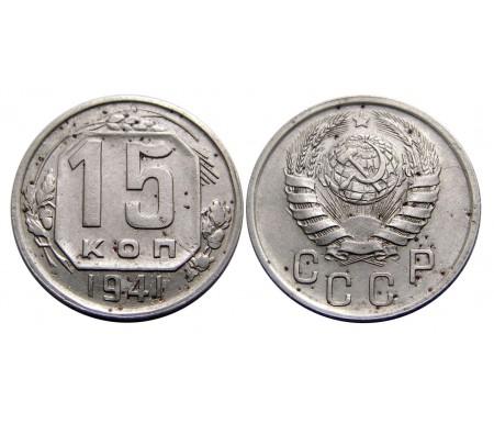 15 копеек 1941