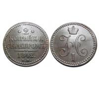 2 копейки 1842 ЕМ