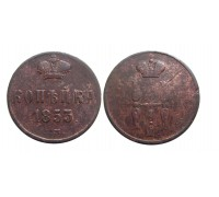 Копейка 1853 ЕМ