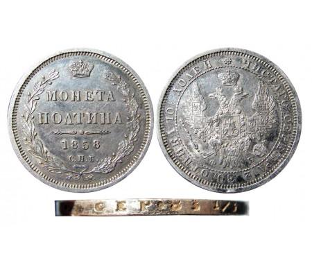 Полтина 1858 СПБ ФБ