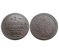 1 копейка 1846 СМ