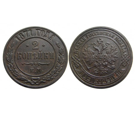 2 копейки 1871 ЕМ