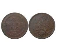3 копейки 1857 ЕМ