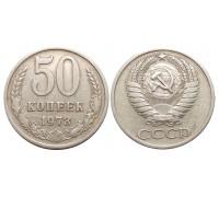 50 копеек 1973