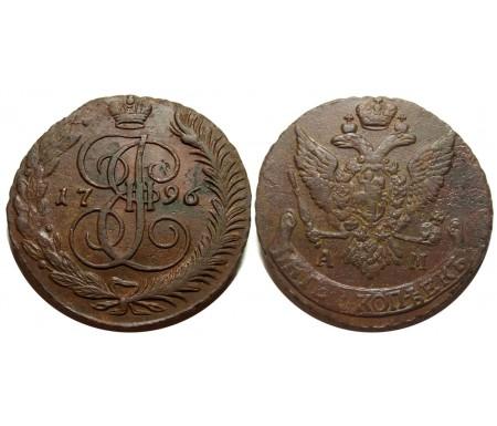 5 копеек 1796 АМ