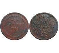 3 копейки 1860 ЕМ