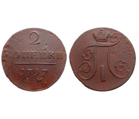 2 копейки 1797 АМ