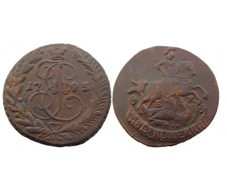 2 копейки 1795 ЕМ (перегравировка)