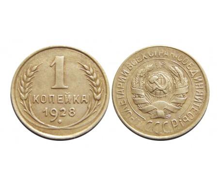 1 копейка 1928 (шт.1.3)