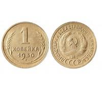 Монета 1 копейка 1930