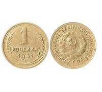 Монета 1 копейка 1931