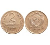 Монета 2 копейки 1950